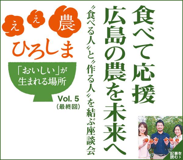 ええ農ひろしま 「おいしい」が生まれる場所 Vol.5