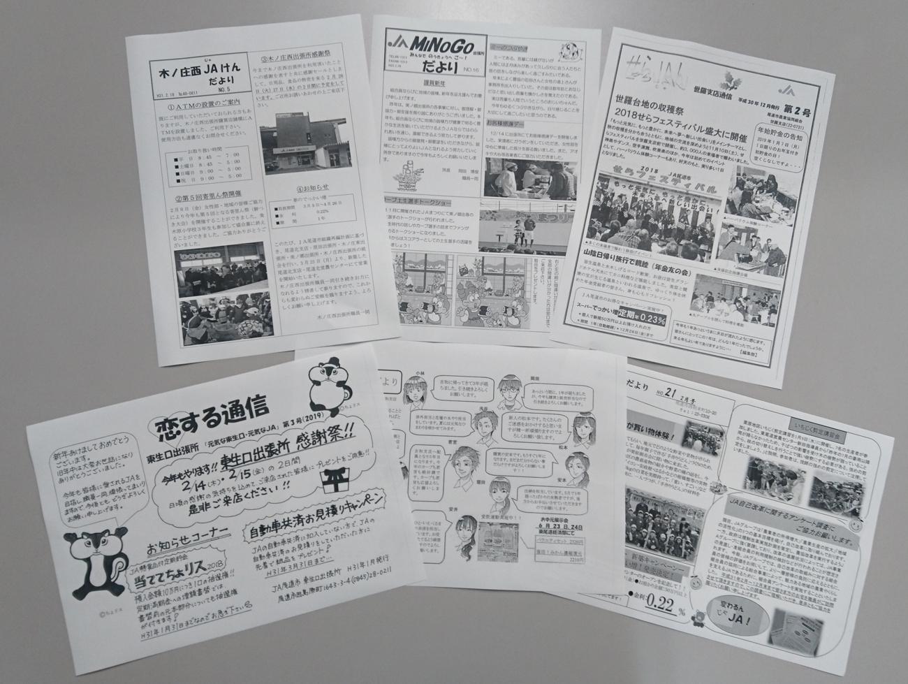おのみち・全支店・出張所で支店広報誌を発行