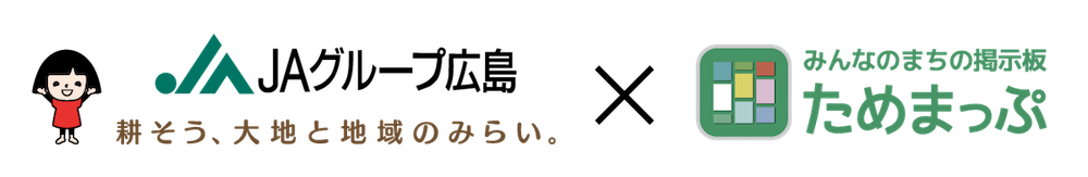 JAグループ広島×みんなのまちの掲示板 ためまっぷ