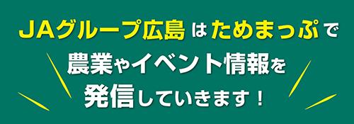 JAグループ広島はためまっぷで農業やイベント情報を発信していきます!